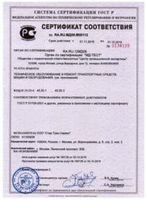 Сертификат соответствия Стар Трек Сервис