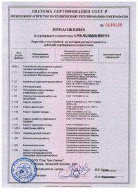 Сертификат соответствия Стар Трек Сервис Приложение 1