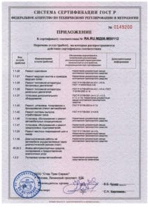 Сертификат соответствия Стар Трек Сервис Приложение 2