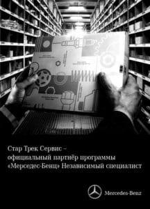 Официальный партнёр программы Мерседес-Бенц Независимый специалист